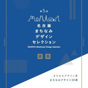 第5回名古屋まちなみデザインセレクション
