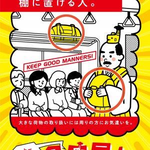 名古屋市交通局 マナー啓発ポスター
