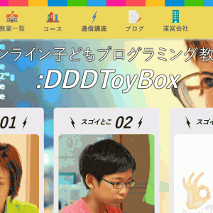 :DDDToyBox ランディングページ