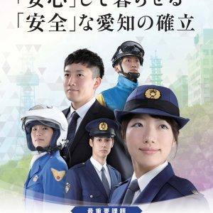 2018年度 愛知県警基本目標ポスター