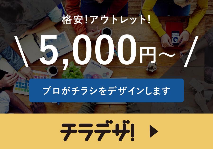 チラデザ! 5000円からプロのデザイナーがチラシを制作。