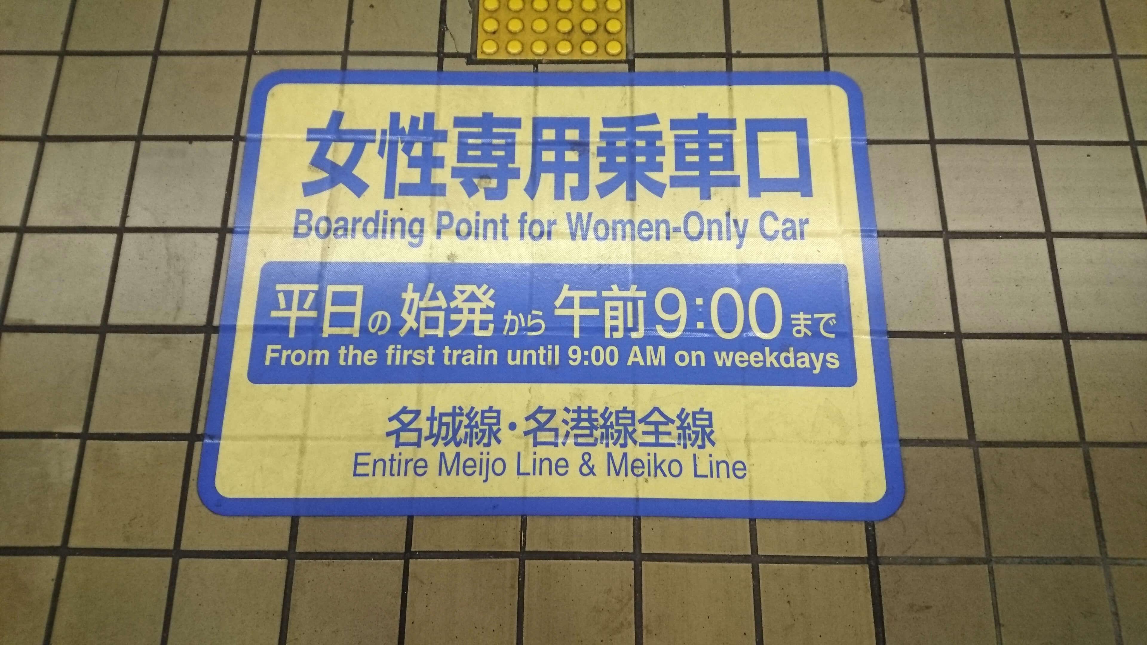 名城線女性専用車両