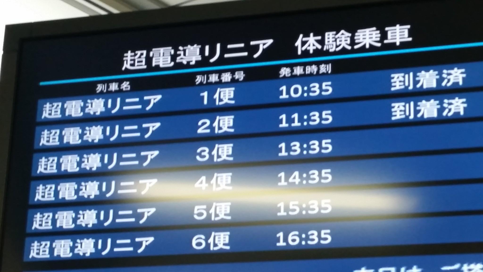 リニア中央新幹線 走行試験