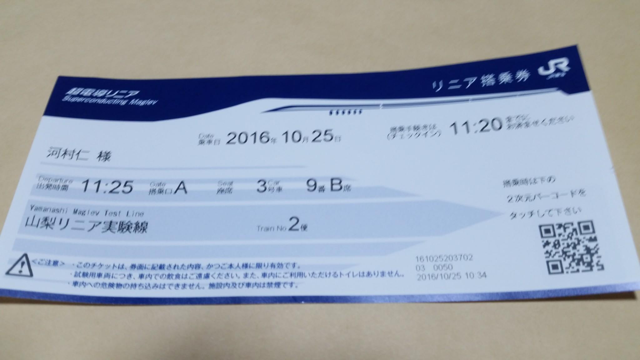 linear-chuo-shinkansen14