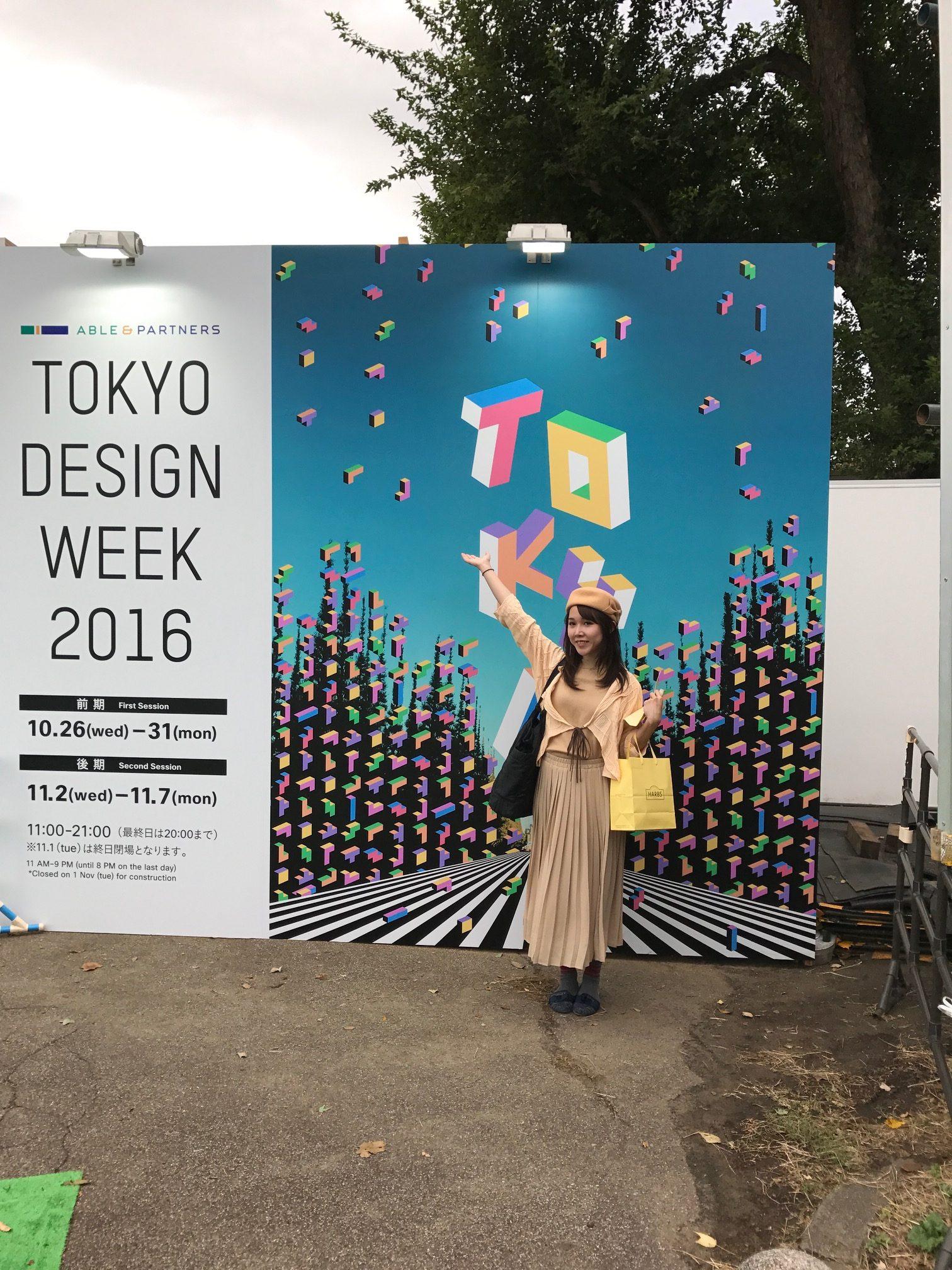 東京デザインウィーク2016