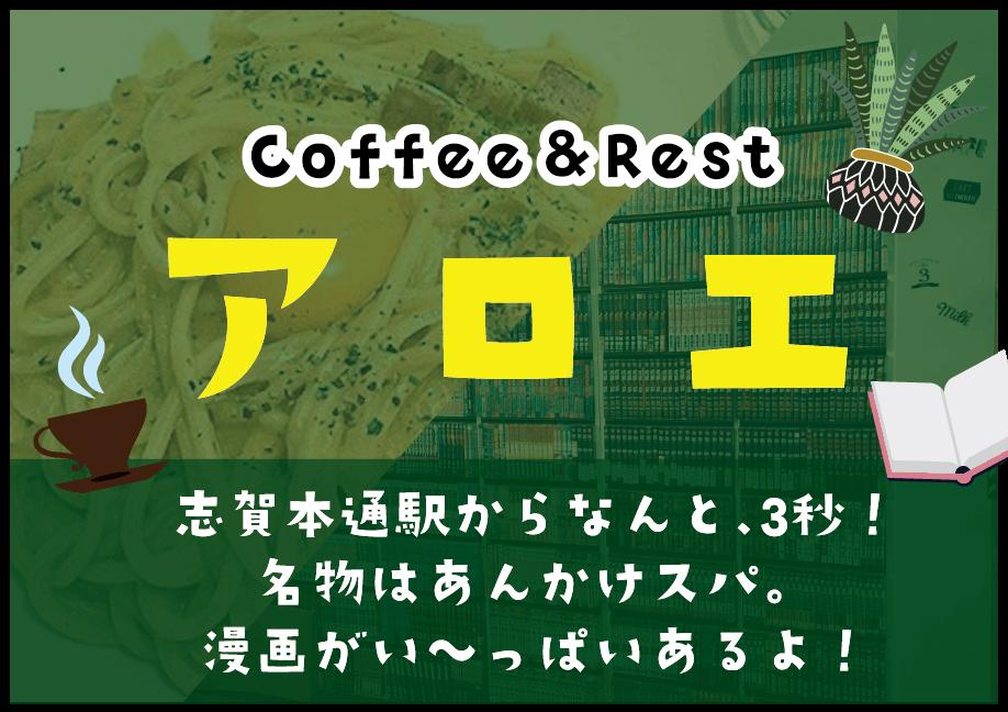Coffee&Rest アロエ