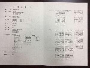 松岡電機産業