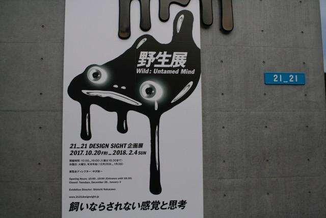 デザイナーの東京旅行記録