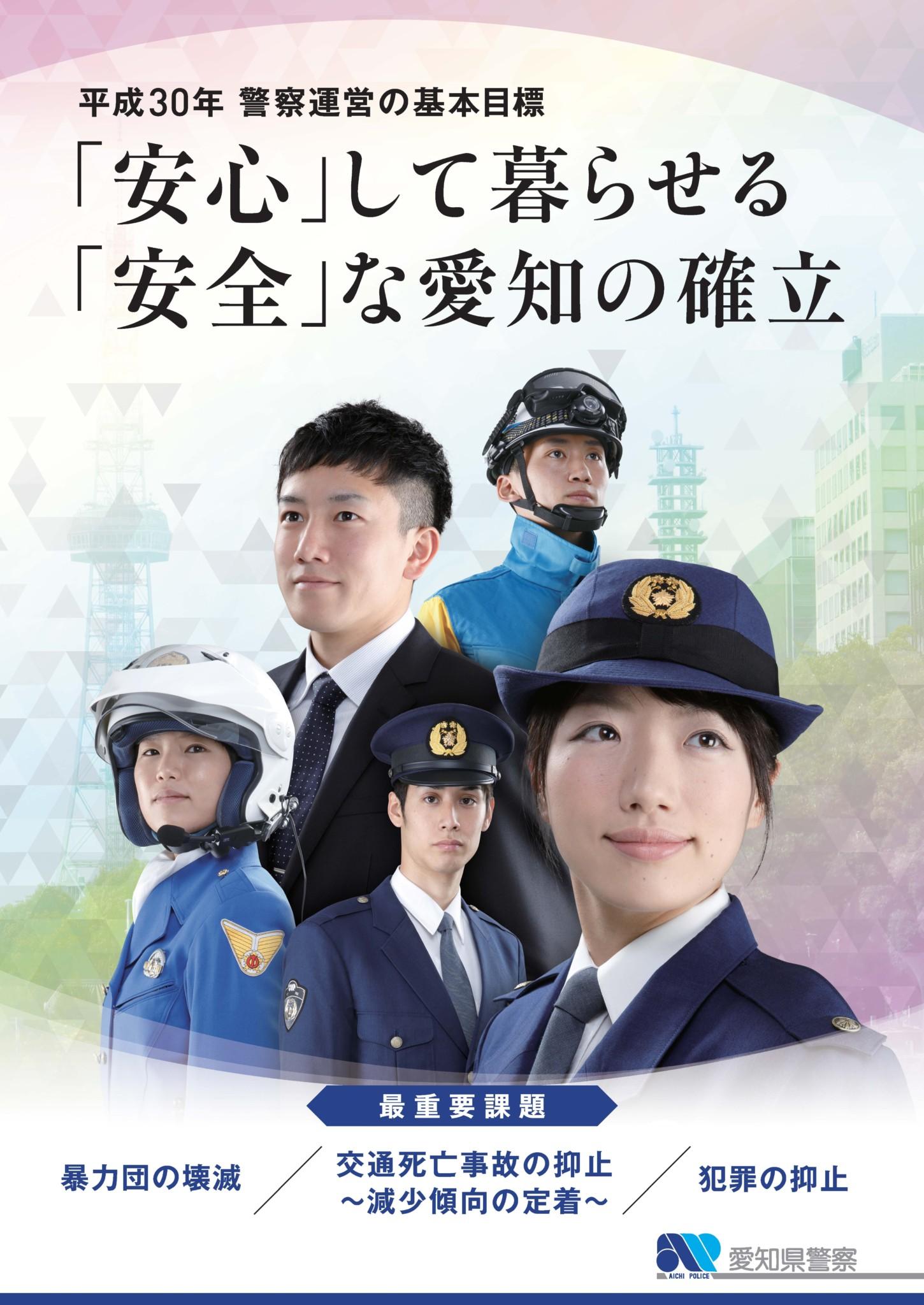愛知 県警 美人 巡査 長