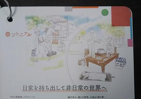 東京出張-幕張メッセ