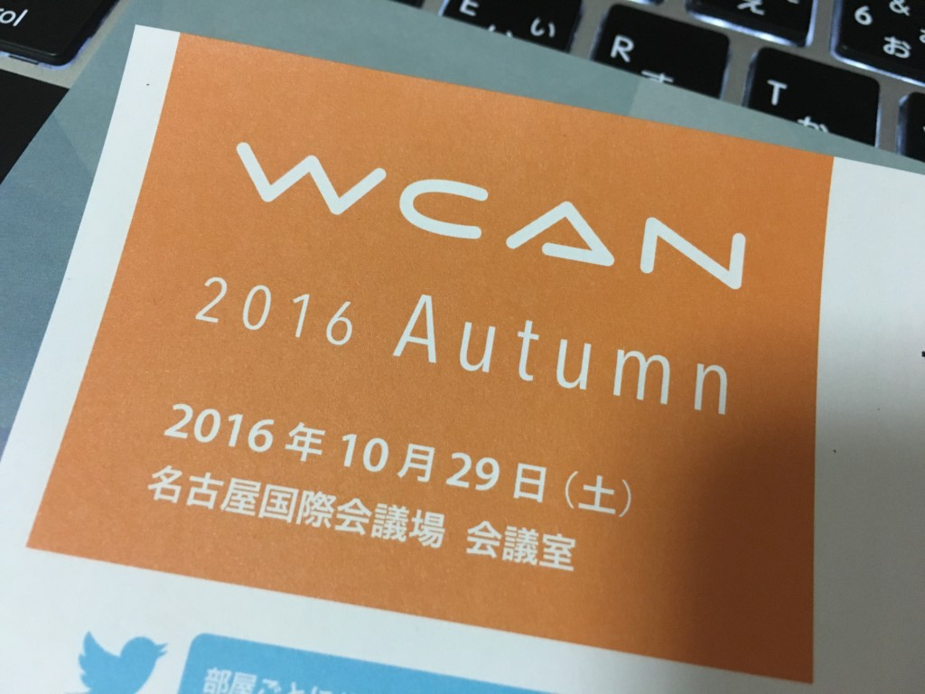 WCAN 2016 Autumn