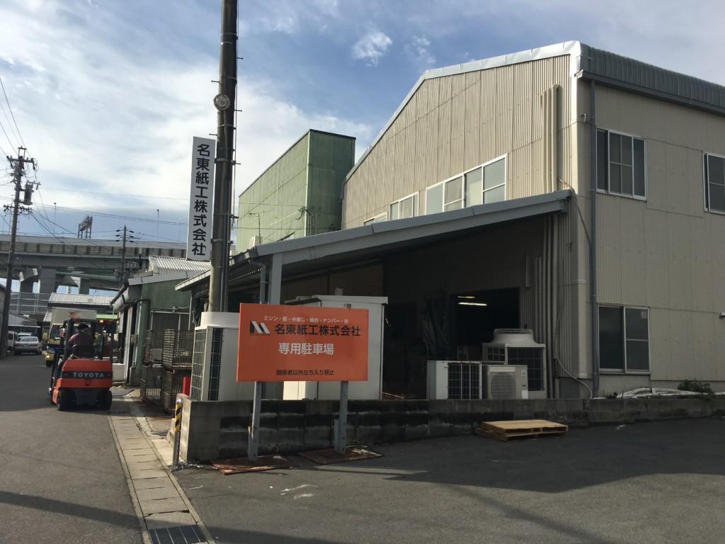 名東紙工所