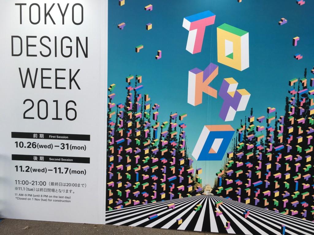 東京デザインウィーク 2016